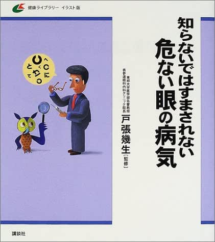 Dangerous disease of the eye not do is do not know - Illustration edition (health library) (2001) ISBN: 4062593092 [Japanese Import]