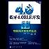 蓝牙4.0 BLE开发完全手册---物联网开发技术实战