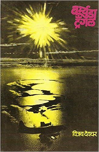 Bermuda Triangle Book Marathi