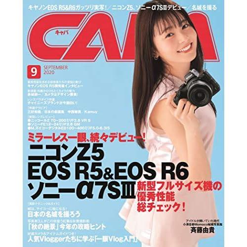 CAPA 2020年9月号 表紙画像