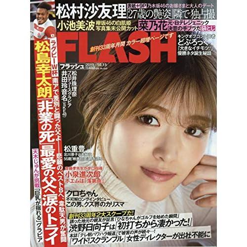 FLASH 2019年10/15号 表紙画像