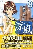 涼風(8) (講談社コミックス)