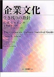 企業文化―生き残りの指針の書影