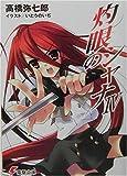 灼眼のシャナ〈4〉 (電撃文庫)