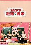 [DVD]江南(カンナム)ママの教育戦争 DVD-BOX2(5枚組)