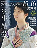 フィギュアスケート15-16決算号 (NIKKAN SPORTS GRAPH)