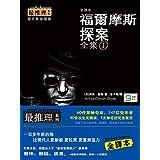 福爾摩斯探案全集 1 (Traditional Chinese Edition)