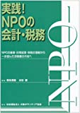 img - for To the creation of financial statements one step from understanding basic and everyday accounting, tax accounting and tax-NPO practice! NPO (2004) ISBN: 4887204590 [Japanese Import] book / textbook / text book