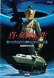 Shin Megami Tensei STRANGE JOURNEY Official Guide Book (2009) ISBN: 4047261173 [Japanese Import]