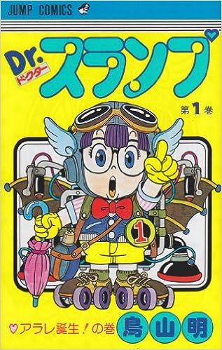 漫画のDr.スランプアラレちゃん