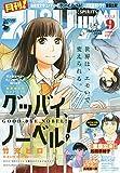 月刊!スピリッツ 2019年 9/1 号 [雑誌]: ビッグコミックスピリッツ 増刊