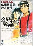 金田一少年の事件簿File(17) (講談社漫画文庫)