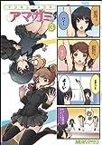 マジキュー4コマ アマガミ 3 (マジキューコミックス)
