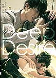 Deep Desire [DVD]