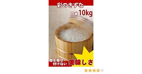 30年産 埼玉県産 白米 彩のきずな10kg (5kg×2袋) (検査一等米)