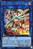 遊戯王/ヘビーメタルフォーゼ・エレクトラム(スーパーレア)/LINK VRAINS PACK