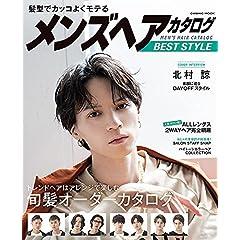 メンズヘアカタログ 最新号 サムネイル