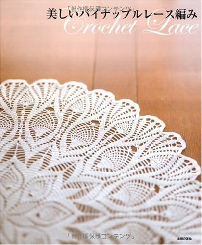 Beautiful pineapple lacework-Crochet Lace ISBN: 4072704261 (2009) [Japanese Import] - Crochet Pineapple