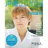 声優 JUNON vol.09
