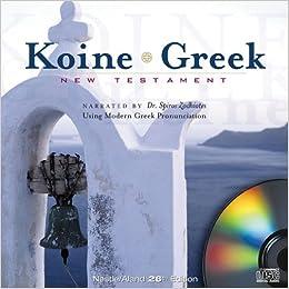 Koine Greek New Testament on MP3 Audio CDs: Audio New