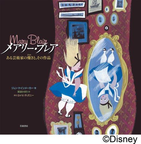 メアリー・ブレア――ある芸術家の燦きと、その作品