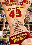 [DVD]ムービー43 DVD