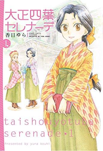 大正四葉セレナーデ 1 (バンブーコミックス)