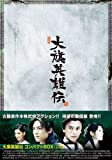 [DVD]大旗英雄伝(たいきえいゆうでん)コンパクトBOX