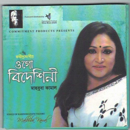 Ami Ki Tomay Songs Download: Amazon.com: Ami Rupe Tomay Mahbuba Kamal [Explicit