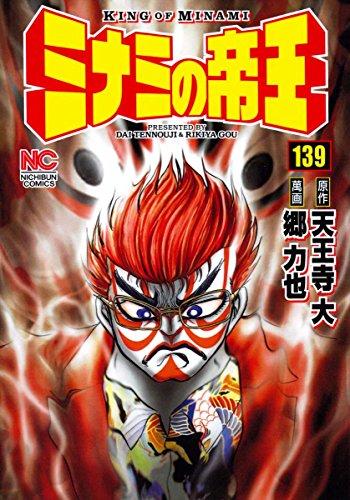 ミナミの帝王(139) (ニチブンコミックス)