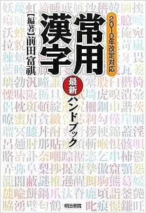 常用漢字最新ハンドブック | 前...