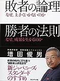 「敗者の論理 勝者の論理」増田 俊男