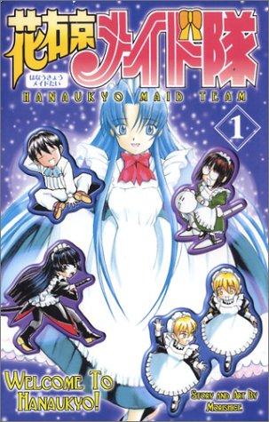 Hanaukyo Maid Team Volume 1: Welcome To Hanaukyo! pdf