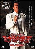 難波金融伝 ミナミの帝王(28) 破産-金融屋殺し [DVD]