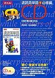 速読英単語 1 必修編 [CD] 改訂第4版対応