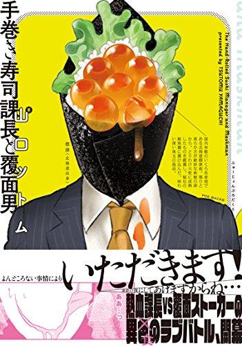 手巻き寿司課長と覆面男 / 山口ツトムの商品画像