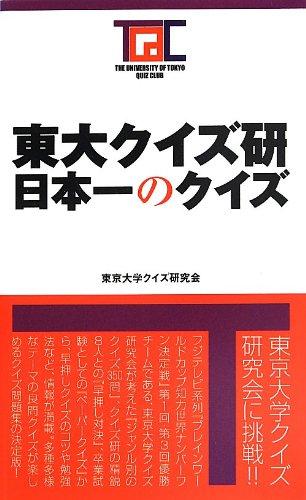 東大クイズ研 日本一のクイズ