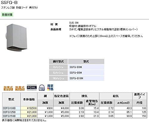 ユニックス 防音製品 ステンレス製 ベントキャップ SSFG150B 防音フード 横ガラリ 3メッシュ