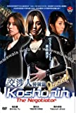 Koshonin The Negotiator - SPECIAL - Japanese Movie DVD - NTSC all region with English subtitle (Adapted from Best selling mobile novel)
