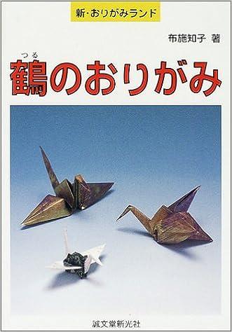簡単 折り紙:折り紙ランド-amazon.co.jp