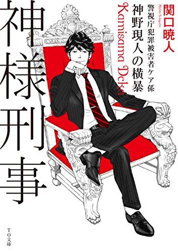 神様刑事 ~警視庁犯罪被害者ケア係・神野現人の横暴~ (TO文庫)