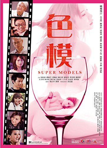 Super Models (Region 3 DVD / Non USA Region) (English Subtitled)