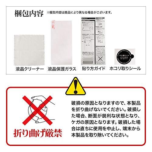 ラスタバナナ HTC U12+ フィルム 平面保護 強化ガラス 0.33mm 高光沢 エイチティーシー ユー12プラス 液晶保護フィルム GP1428U12P