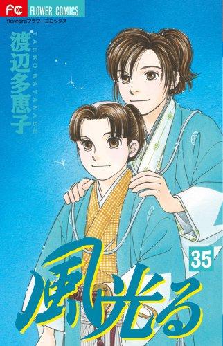 風光る 35 (フラワーコミックス)