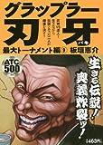 グラップラー刃牙最大トーナメント編 9 (AKITA TOP COMICS500)