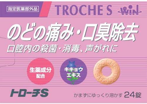 [指定医薬部外品] のどの痛み・口臭除去 トローチS 24錠