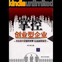 掌控创业型企业:转轨期中国组织发育与企业成长解密