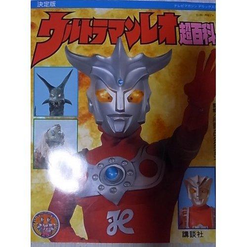 Decision Ultraman Leo Ultra Encyclopedia (TV Magazine Deluxe) (1991) ISBN: 406304260X [Japanese Import]