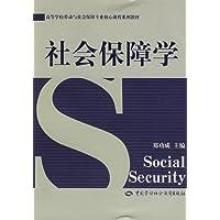 高等学校劳动与社会保障专业核心课程系列教材•社会保障学