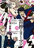 雷神とリーマン コミック 1-4巻セット